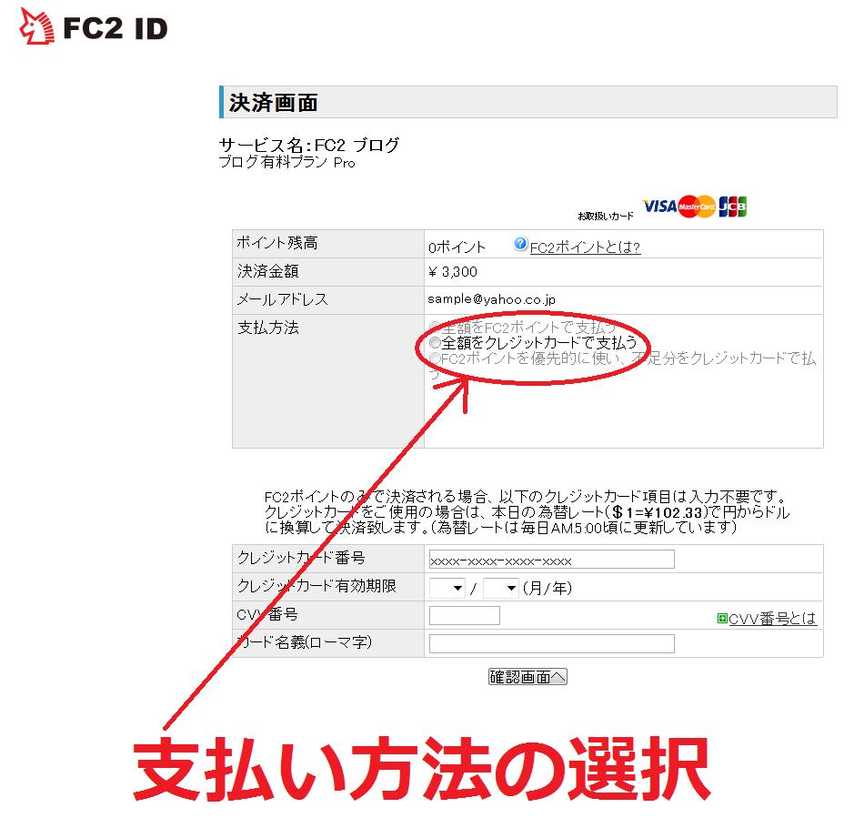 FC2有料ブログの登録方法(FC2ブログ有料プラン「FC2 BLOG Pro」の設定方法)6