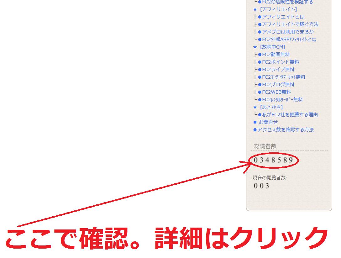 FC2ブログのアクセス数を知る方法(自分のブログのアクセス数を確認する方法)4