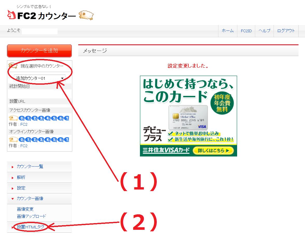 FC2ブログのアクセス数を知る方法(自分のブログのアクセス数を確認する方法)0-2