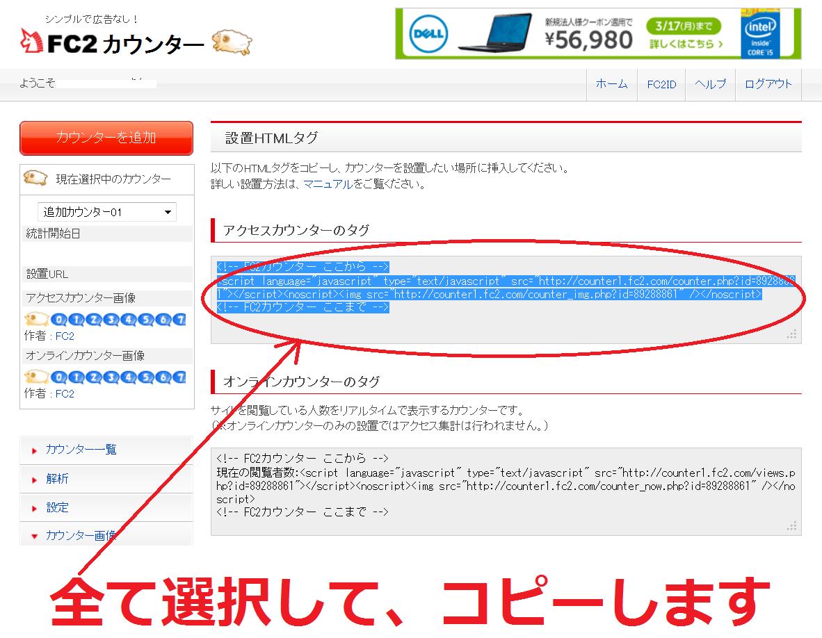 FC2ブログのアクセス数を知る方法(自分のブログのアクセス数を確認する方法)0-3