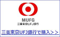 三菱東京UFJ銀行で購入