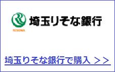 埼玉りそな銀行で購入