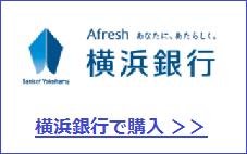 横浜銀行で購入