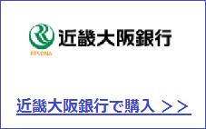 近畿大阪銀行で購入