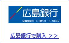 広島銀行で購入