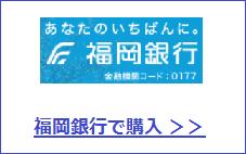 福岡銀行で購入