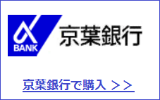 京葉銀行で購入