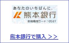 熊本銀行で購入