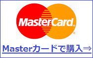 FC2ポイントをMasterカードで買う方法