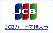 FC2ポイントをJCBカードで買う方法