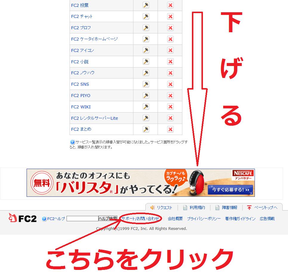FC2ディレクトリの登録情報を変更する方法2