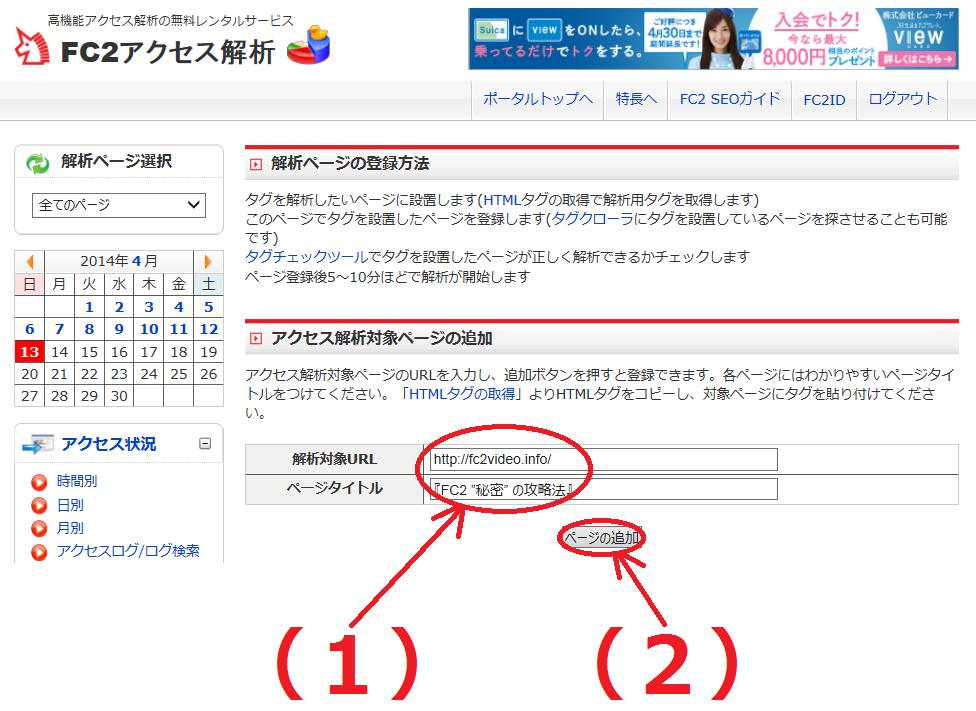 FC2ブログにアクセス解析を設置する方法8