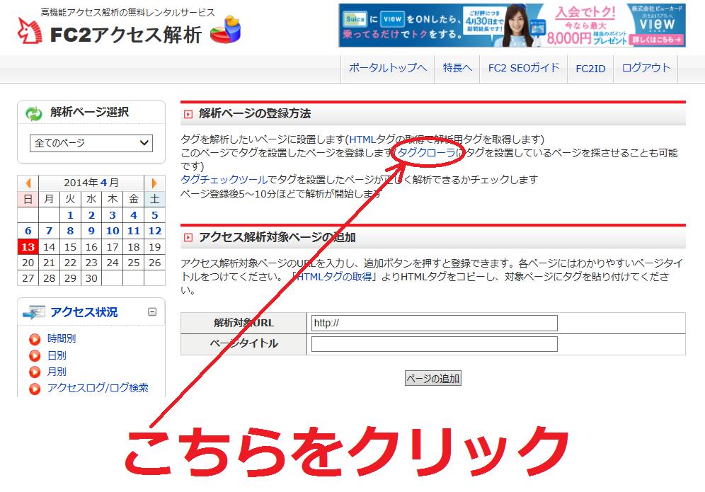 FC2ブログにアクセス解析を設置する方法9