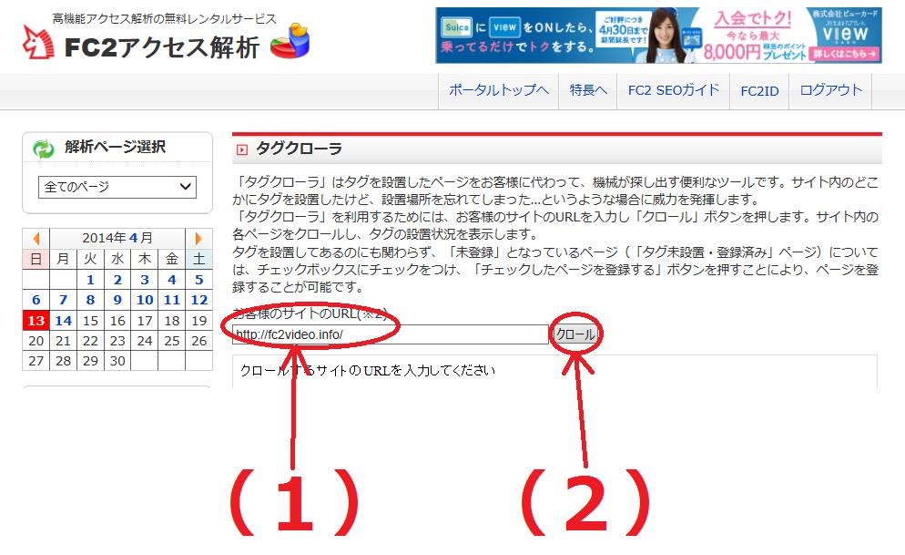 FC2ブログにアクセス解析を設置する方法10