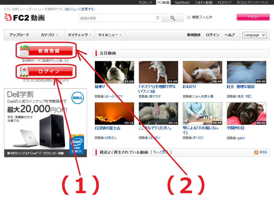 FC2レンタルサーバーLiteのメールを確認する方法(操作方法)1
