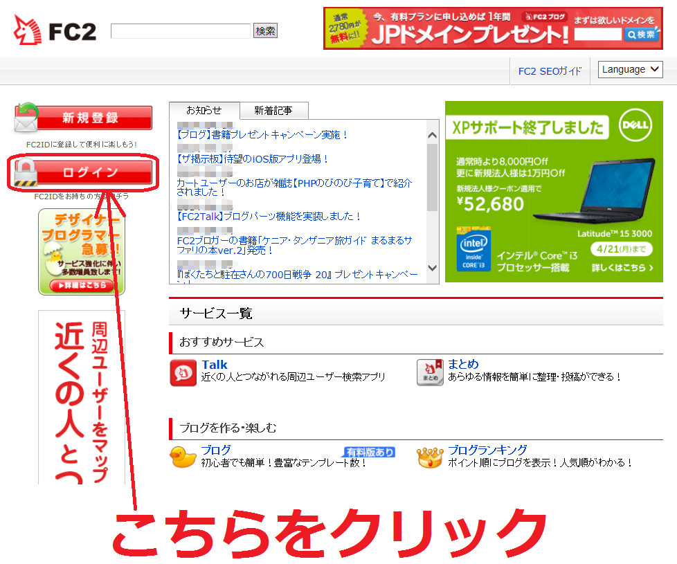 FC2レンタルサーバーLiteのメールを確認する方法(操作方法)3