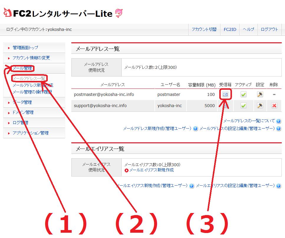 FC2レンタルサーバーLiteのメールを確認する方法(操作方法)6