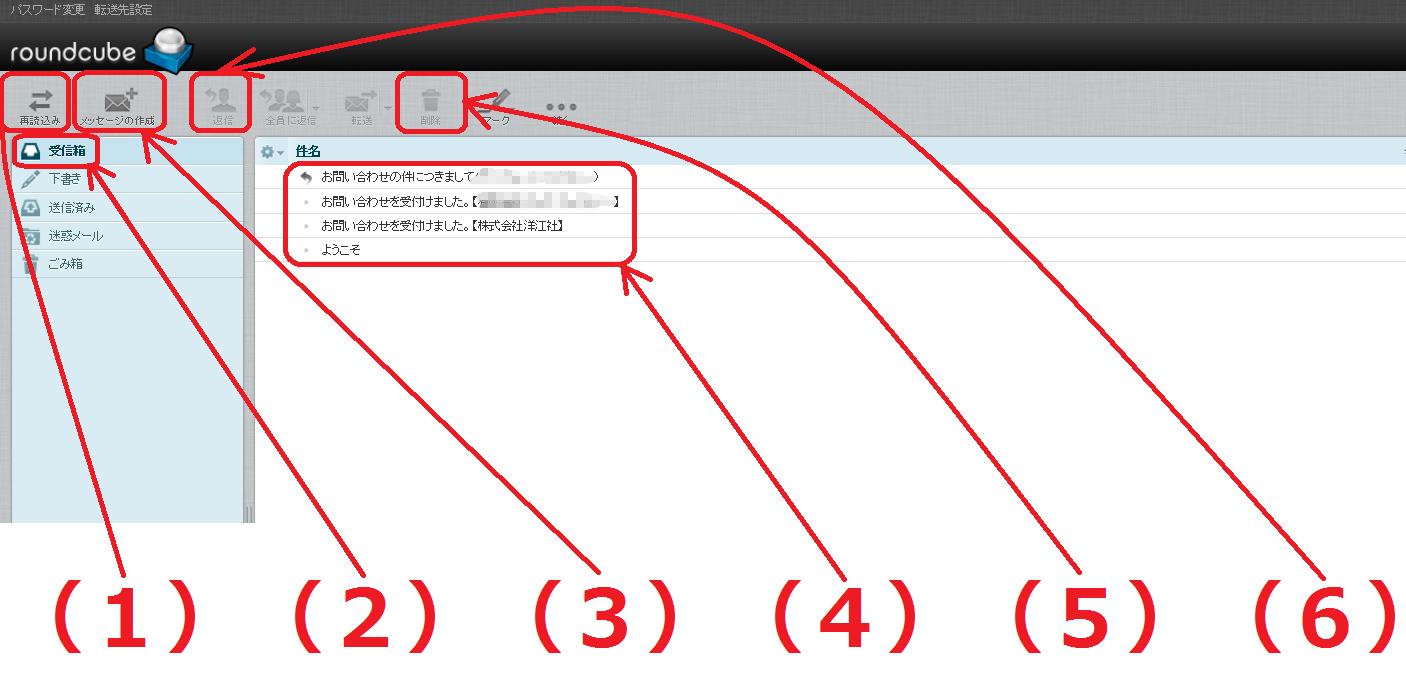 FC2レンタルサーバーLiteのメールを確認する方法(操作方法)7