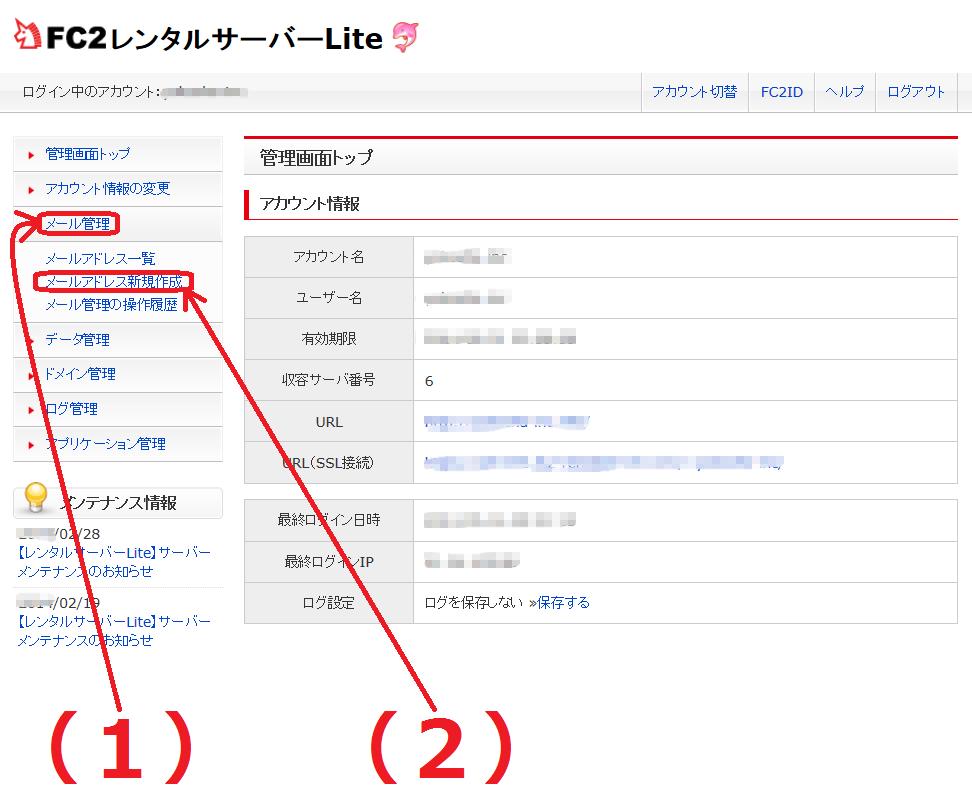 FC2レンタルサーバーLiteで新規メールアドレスを取得する方法(操作方法)6
