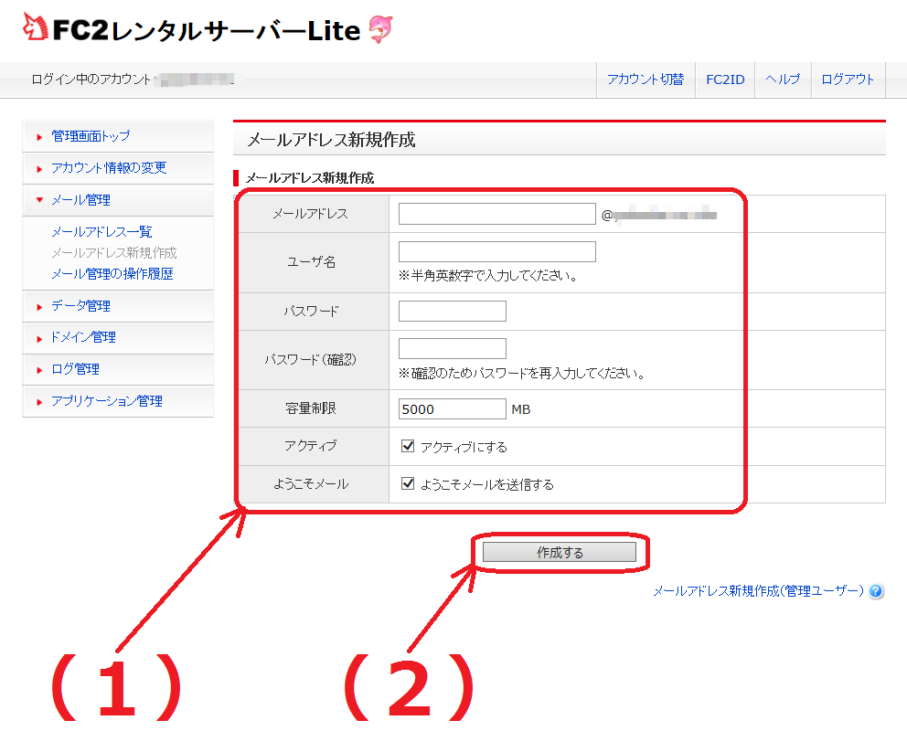 FC2レンタルサーバーLiteで新規メールアドレスを取得する方法(操作方法)7
