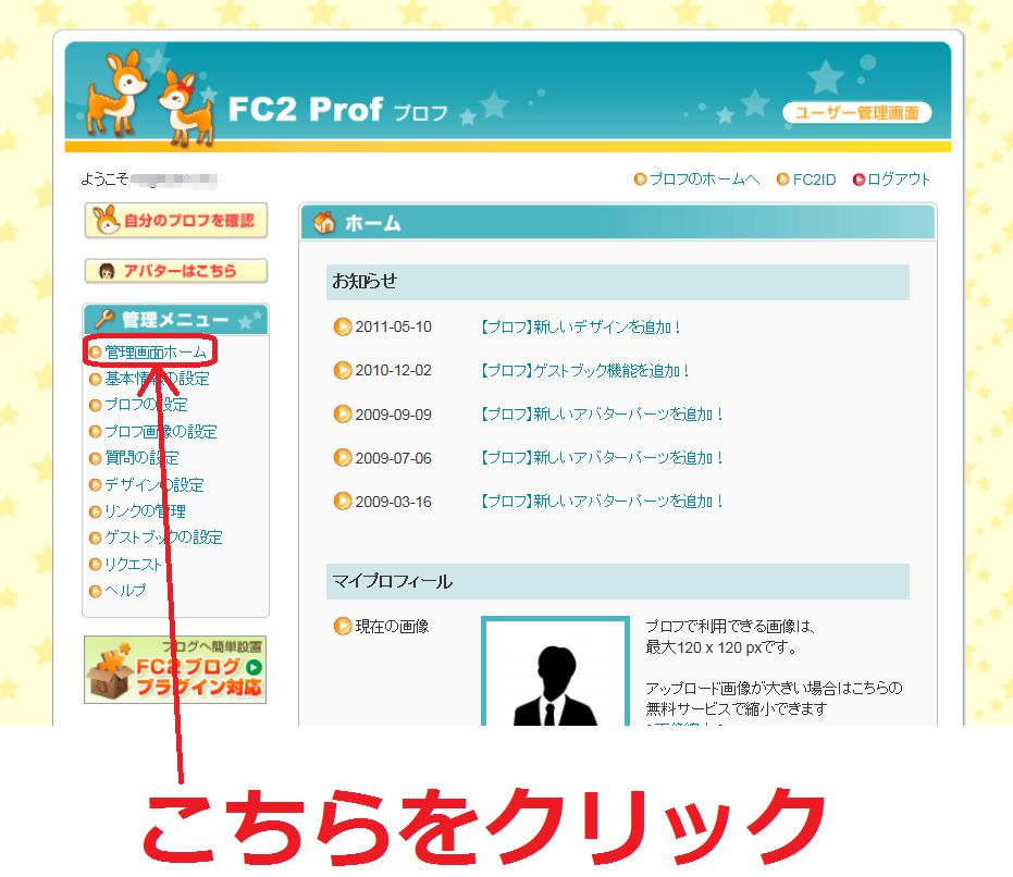 FC2プロフの使い方1