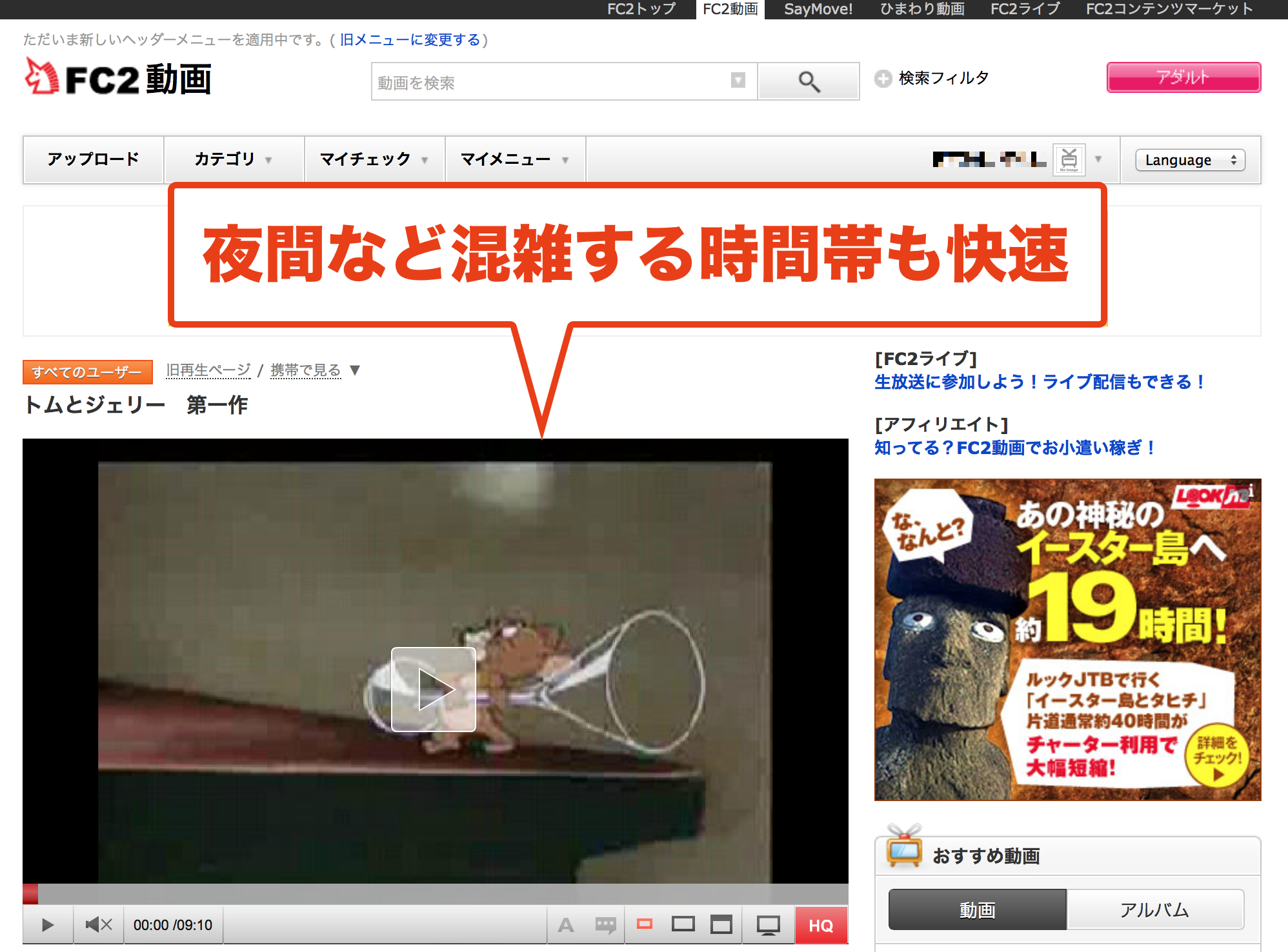 FC2動画の有料会員のメリットとデメリット3