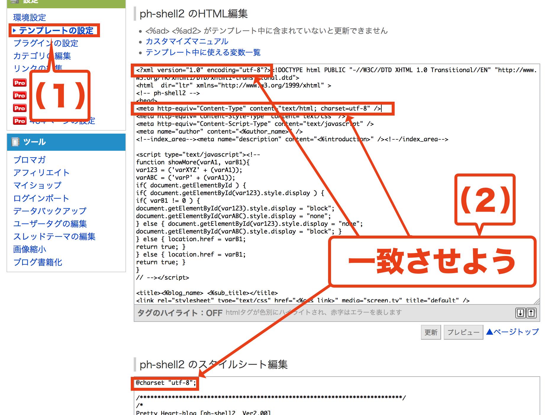 FC2ブログで文字化けするときの対処法1