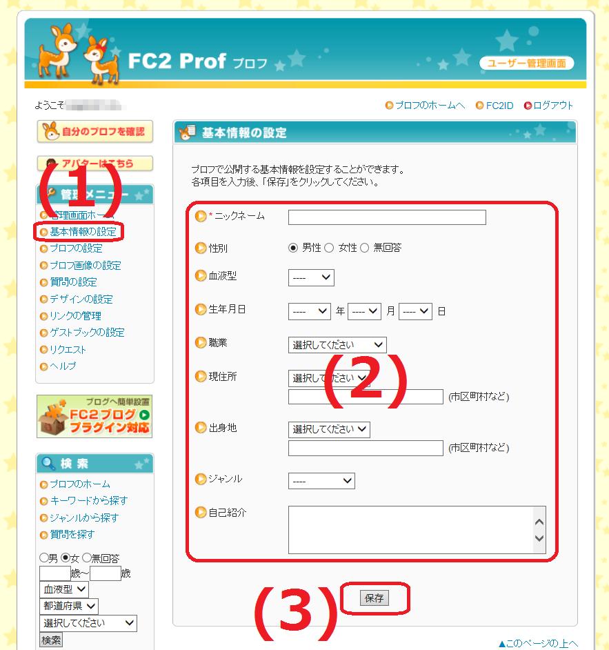 FC2プロフの使い方2