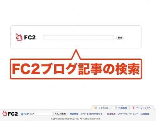 FC2検索のイメージ画像