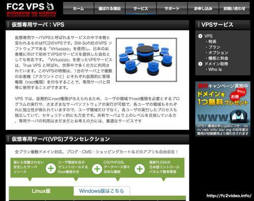 FC2+VPSとは_convert_20150406215418