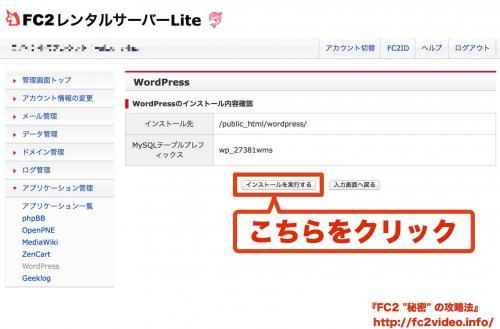 FC2レンタルサーバーLiteにWordPressをインストールするには5_convert_20150413191142