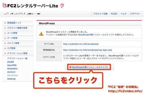FC2レンタルサーバーLiteにWordPressをインストールするには6_convert_20150413192302