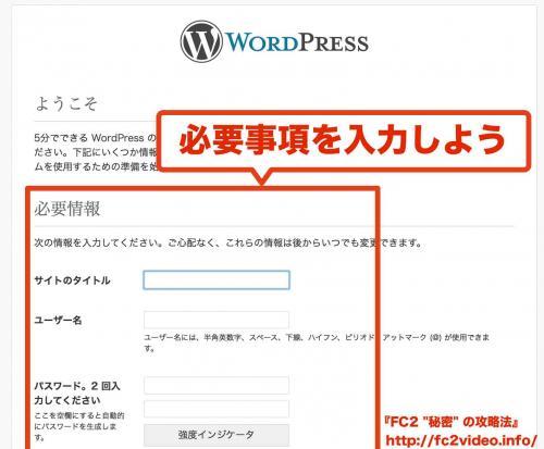 FC2レンタルサーバーLiteにWordPressをインストールするには7_convert_20150413193222