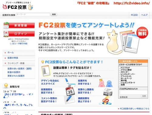 FC2投票イメージ画像