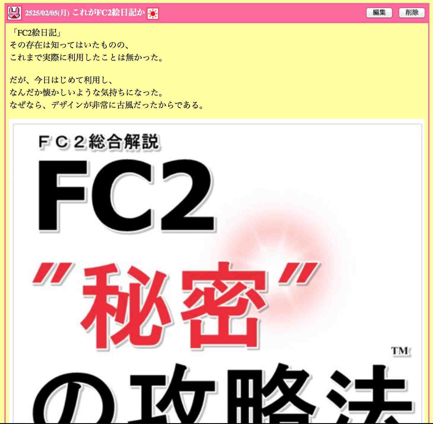 FC2絵日記とは