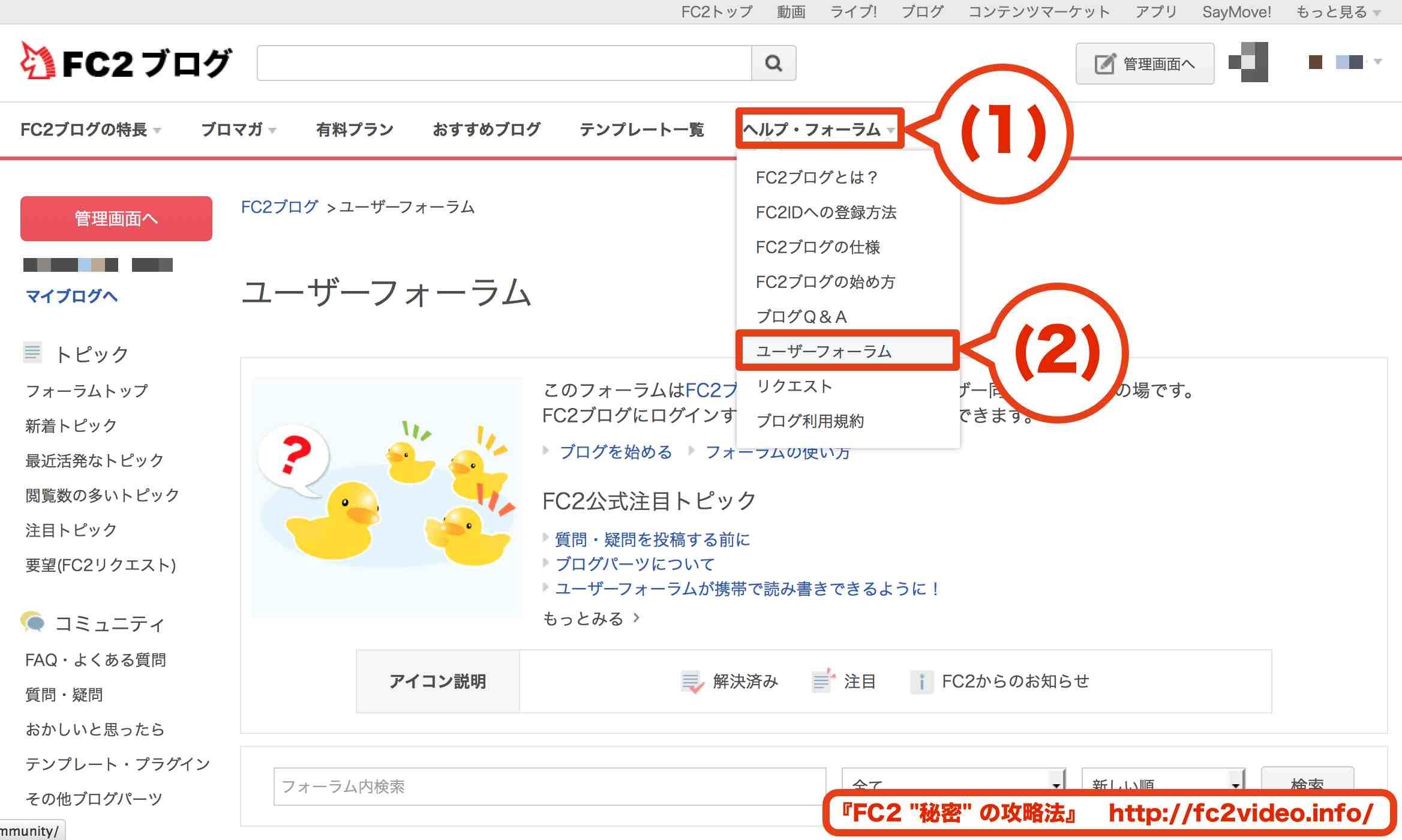 FC2ブログ「ユーザーフォーラム」とは