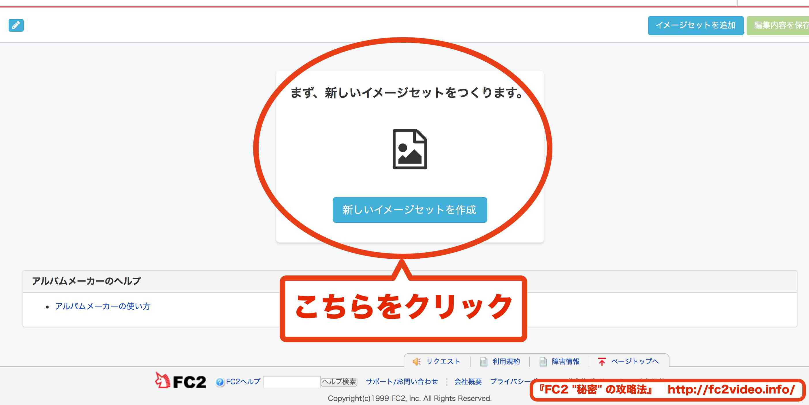 FC2ホームページにWEB漫画を載せる方法7