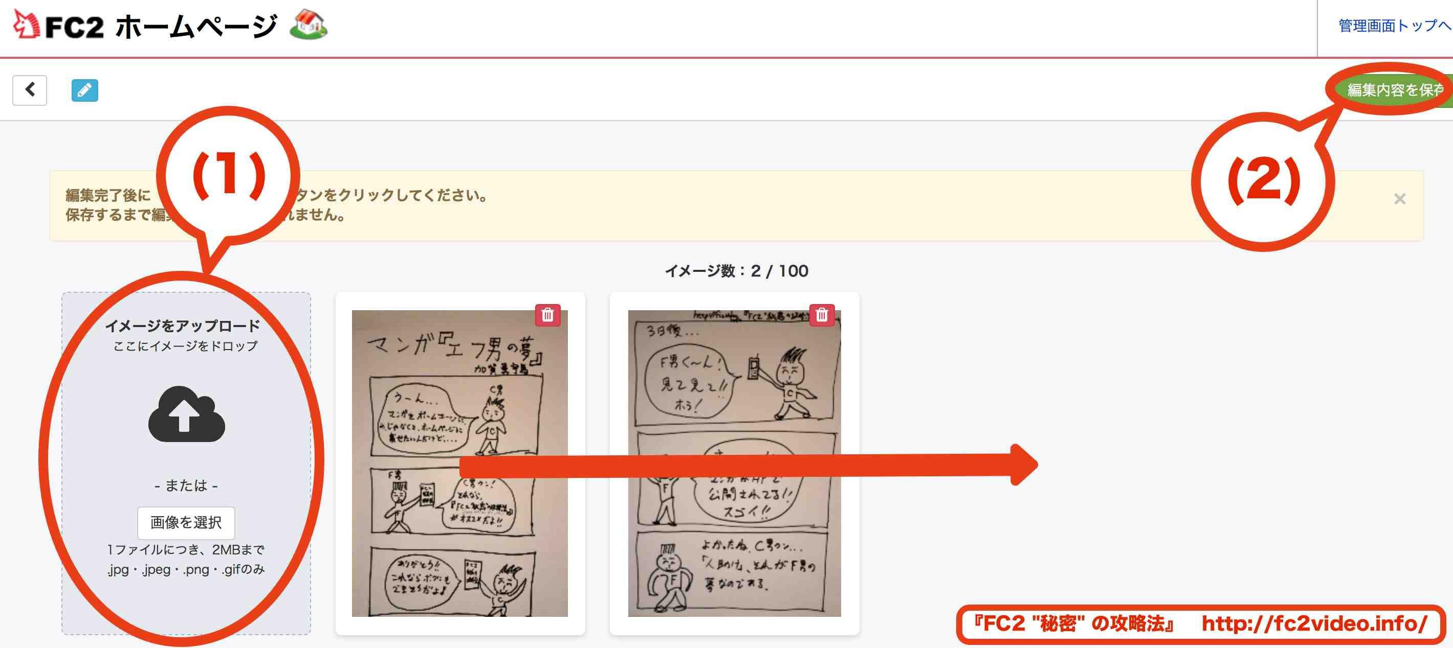 FC2ホームページにWEB漫画を載せる方法8