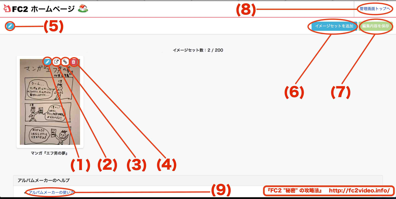 FC2ホームページにWEB漫画を載せる方法10