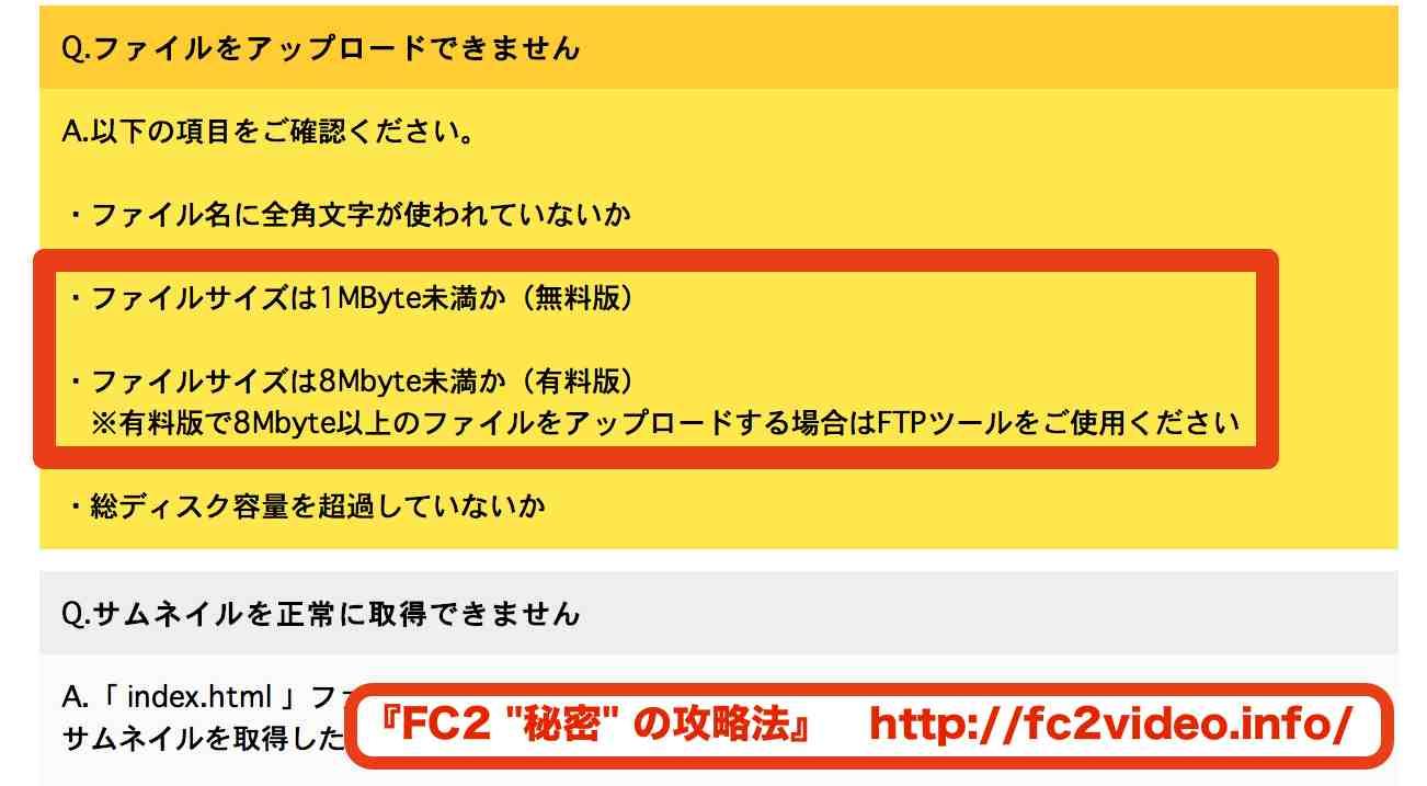 FC2ホームページで一度にアップできる最大ファイル容量とは