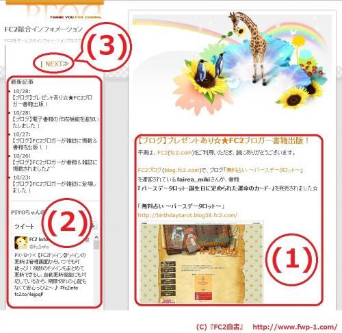 FC2総合インフォメーションの使い方_c