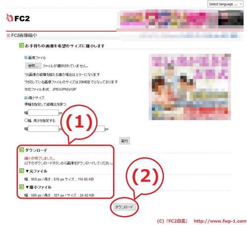 FC2画像縮小の使い方2_convert_20151105140443