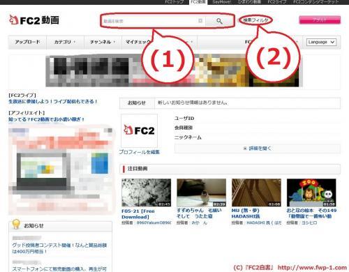 FC2動画でおすすめ動画を探す2_convert_20151101134256