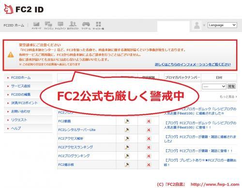 FC2動画を騙る架空請求への対策2_convert_20151114145356