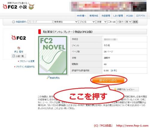 FC2小説の読み方3_convert_20151108130928
