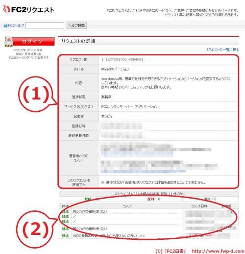 FC2リクエストの使い方(閲覧編)2_convert_20151107134327