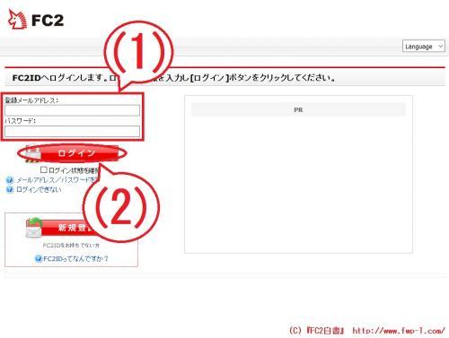 FC2コンテンツマーケットにログインする2