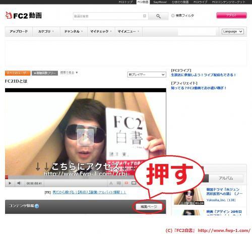 FC2動画のコメントを消す1(ストリーミング編)