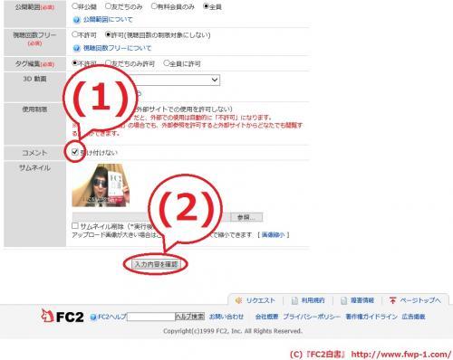 FC2動画のコメントを消す2(ストリーミング編)