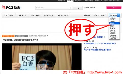 FC2動画で中国語版を視聴する1
